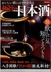 「極旨の日本酒」に掲載されました