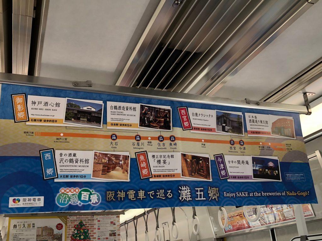 阪神電車で巡る 灘五郷