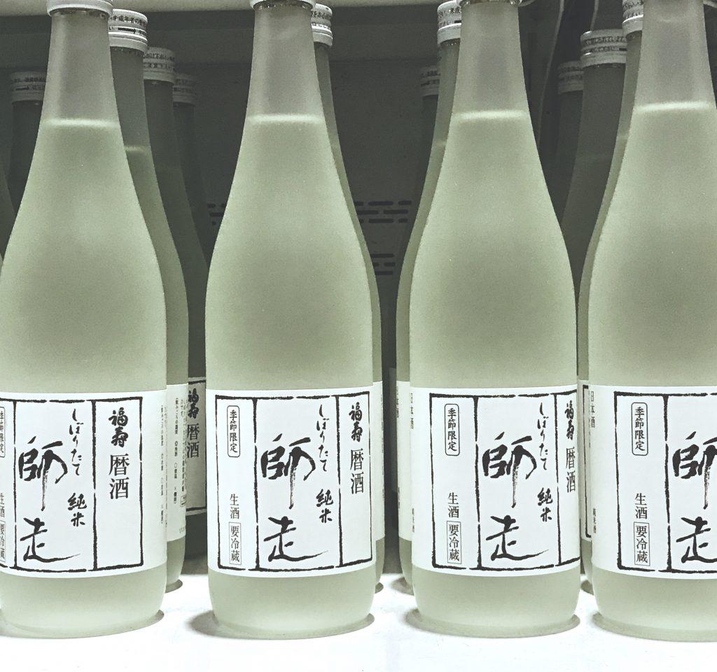 しぼりたて純米生酒「師走」発売のお知らせ