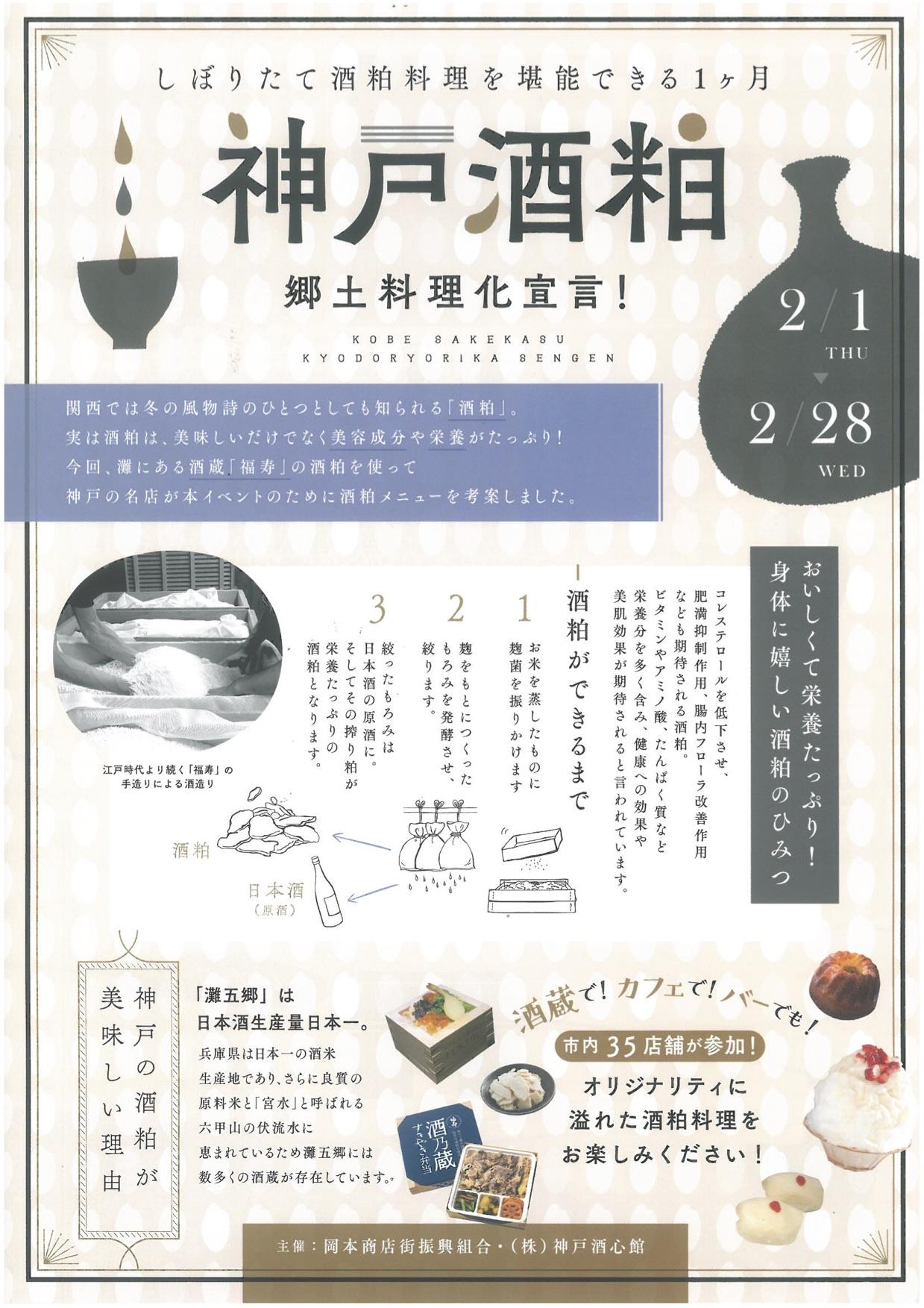 『神戸酒粕 郷土料理化宣言!』が始まります