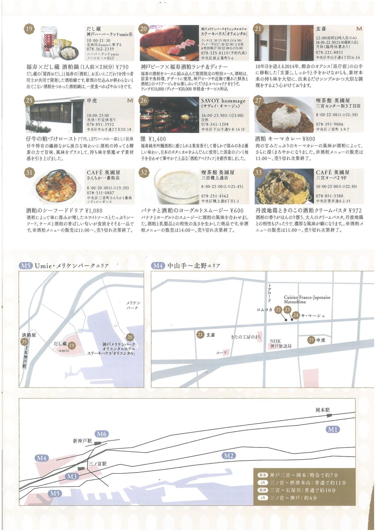 Sakekasu_project_05