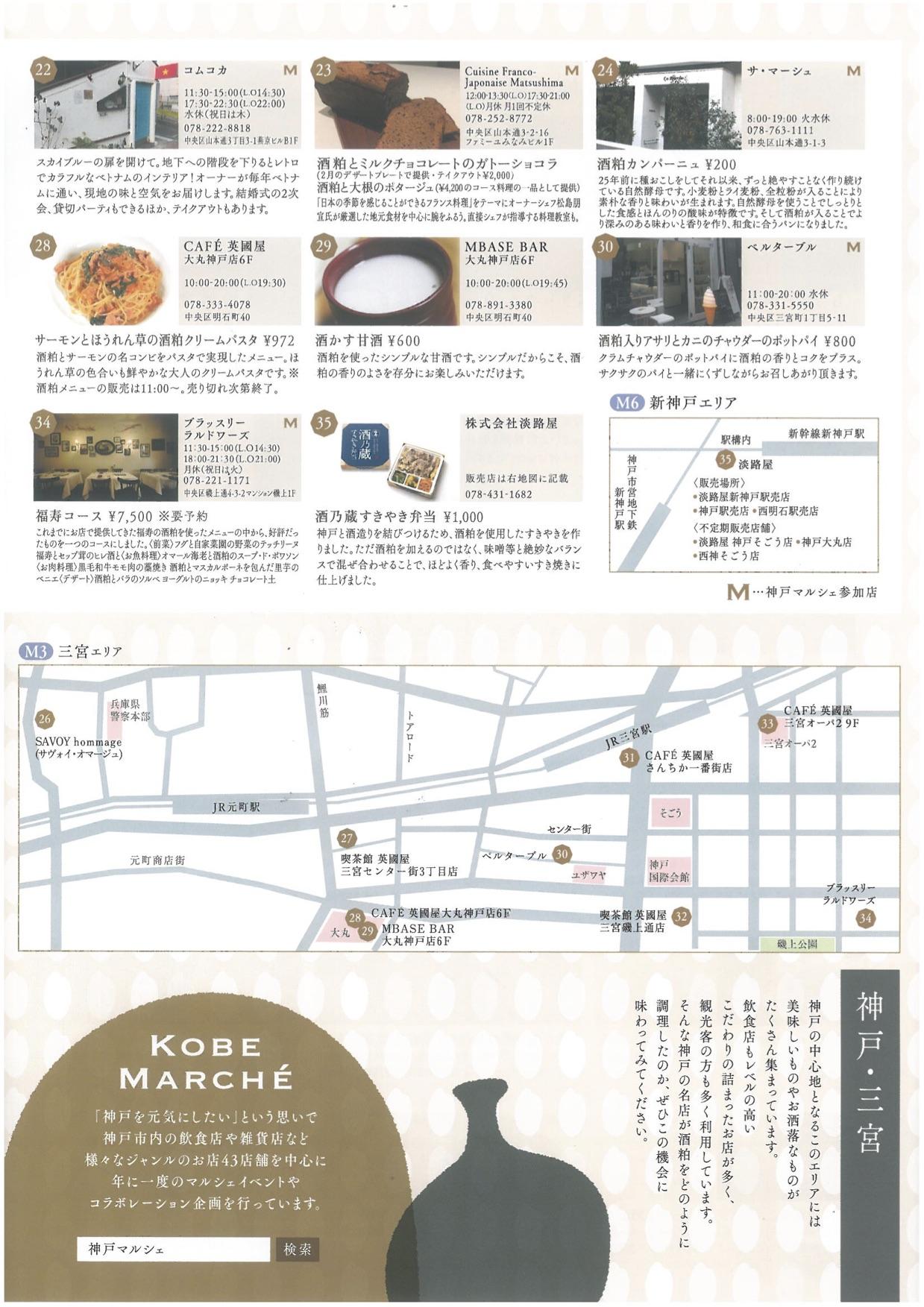 Sakekasu_project_06
