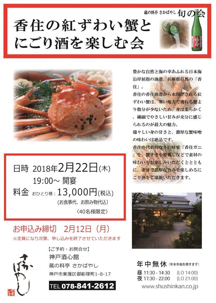 (2018.2.22) 香住の紅ずわい蟹とにごり酒を楽しむ会