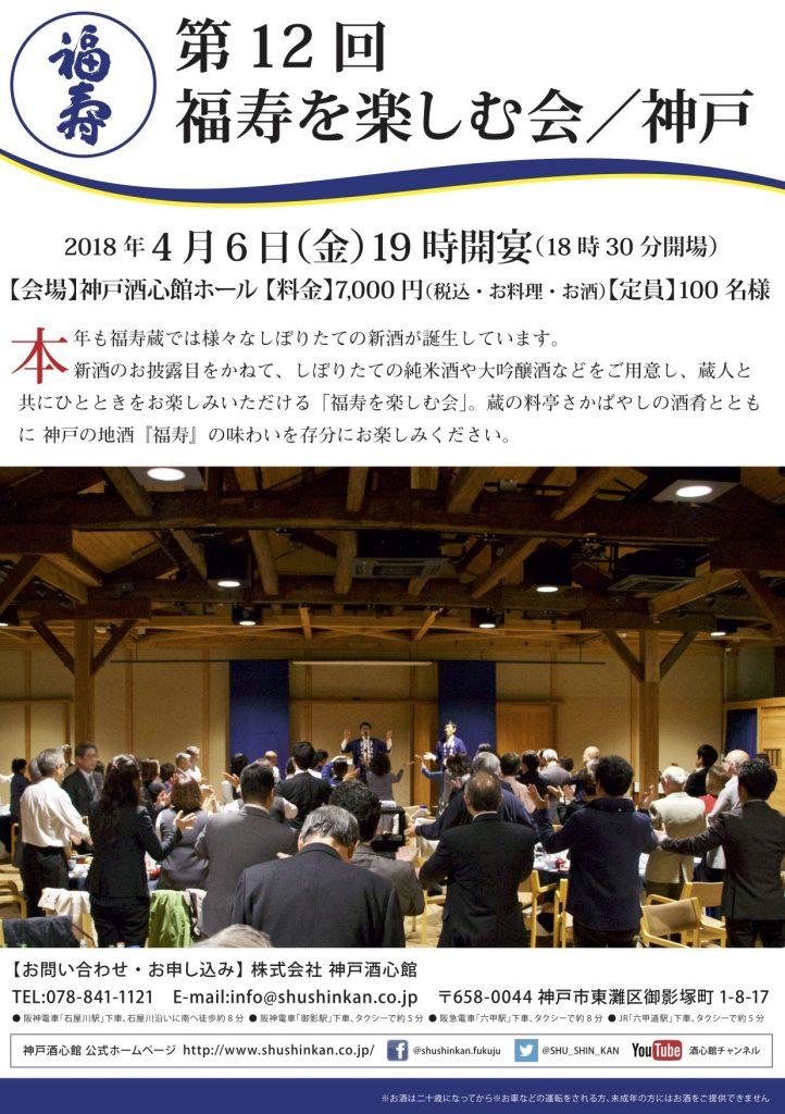 12_FukujuTanoshimu