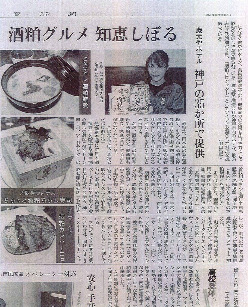 20180207_Yomiuri
