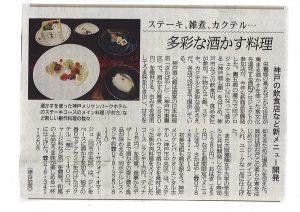 神戸新聞にて『酒粕プロジェクト』を取りあげていただきました
