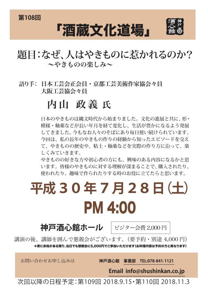 第108回酒蔵文化道場「なぜ、人はやきものに惹かれるのか?」 @ 酒心館ホール | 神戸市 | 兵庫県 | 日本