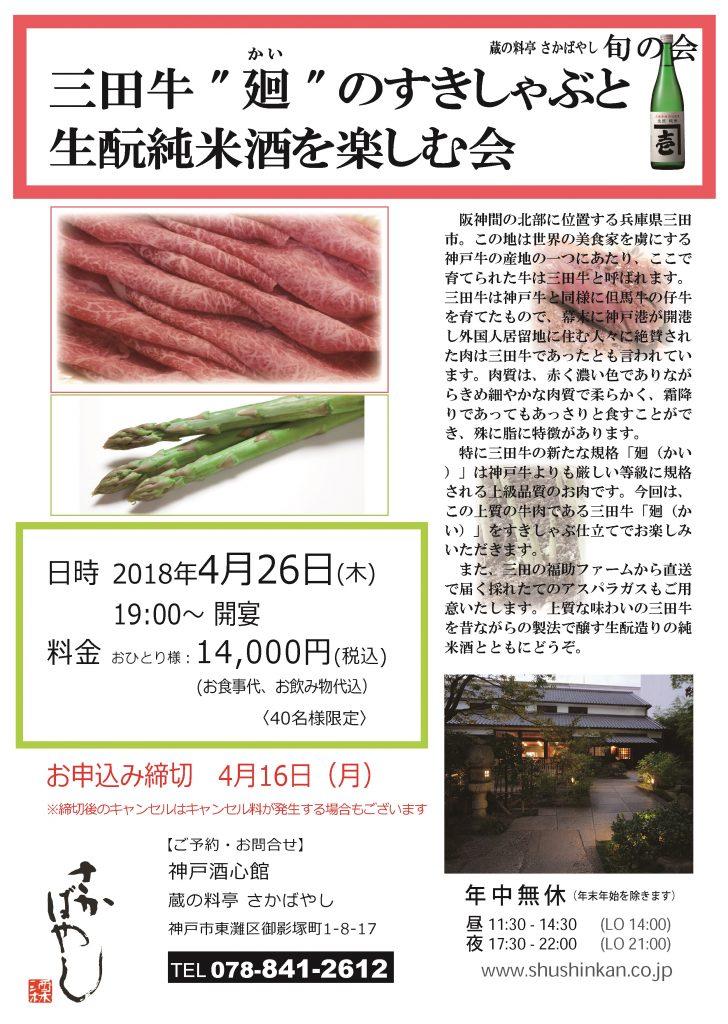"""(2018.4.26) 三田牛""""廻(かい)""""のすきしゃぶと生酛純米酒を楽しむ会"""