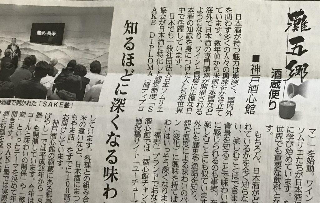 産経新聞にて神戸酒心館をご紹介いただきました