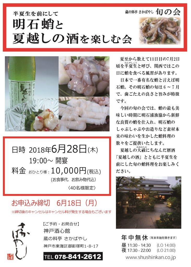 (2018.6.28) 明石蛸と夏越しの酒を楽しむ会