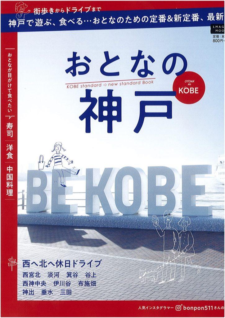 Otona_Kobe_00