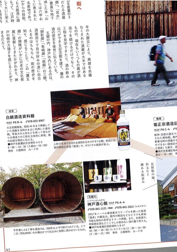 Otona_Kobe_01