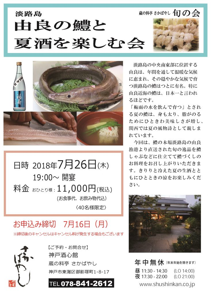 (2018.7.26) 由良の鱧と夏酒を楽しむ会