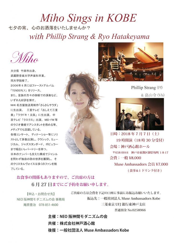 Miho Sings in KOBE
