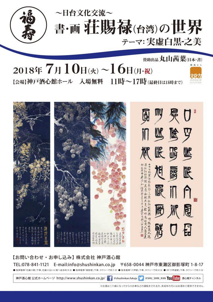 《日台文化交流》書・画 荘賜禄(台湾)の世界 @ 神戸酒心館ホール | 神戸市 | 兵庫県 | 日本