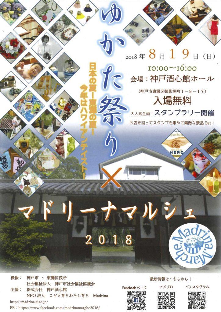 Yukata_MM2018_01