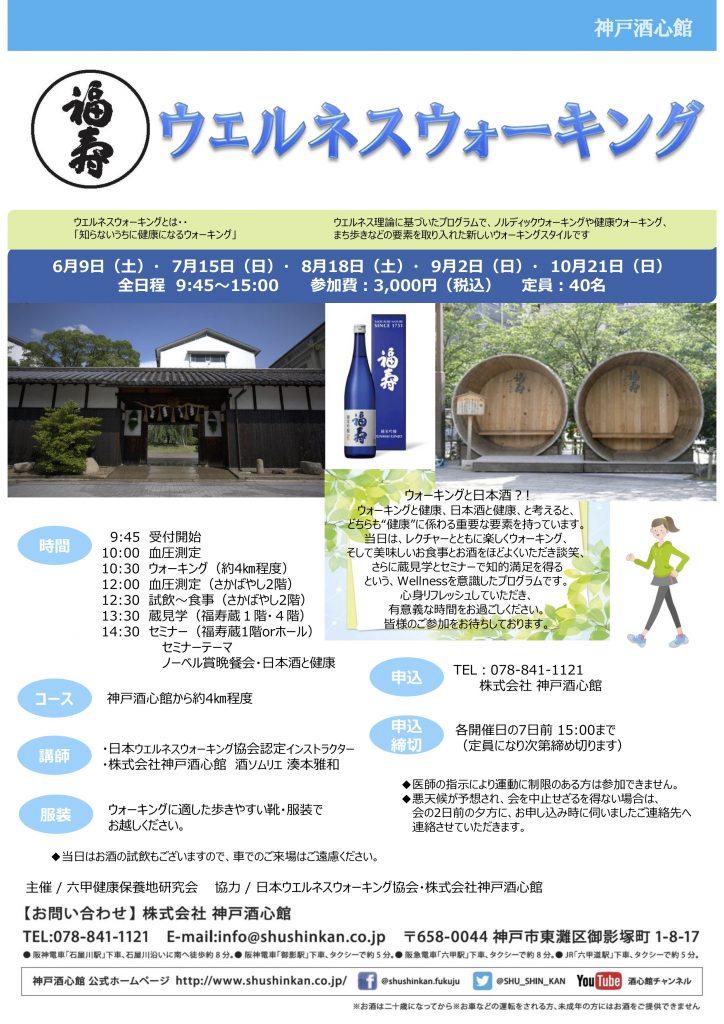 201806-ウエルネスウォーキング神戸酒心館