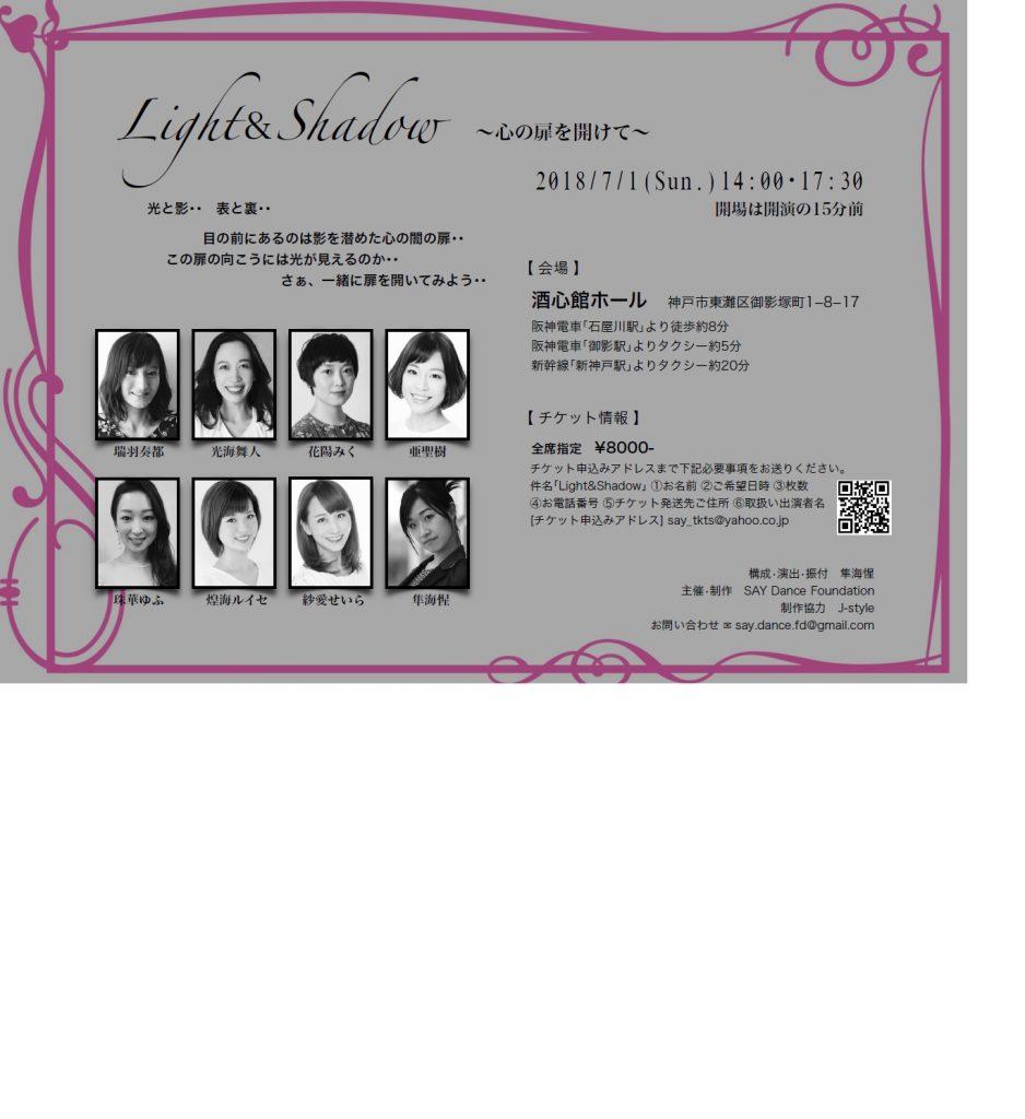 (貸ホール)Light&Shadow ~心の扉を開けて~ @ 株式会社神戸酒心館 | 神戸市 | 兵庫県 | 日本