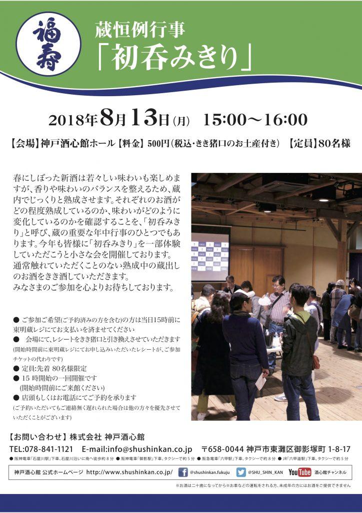 2018_Hatsunomikiri