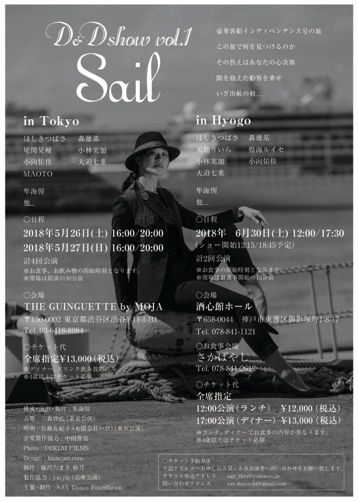 (貸ホール)D&D show vol.1 Sail
