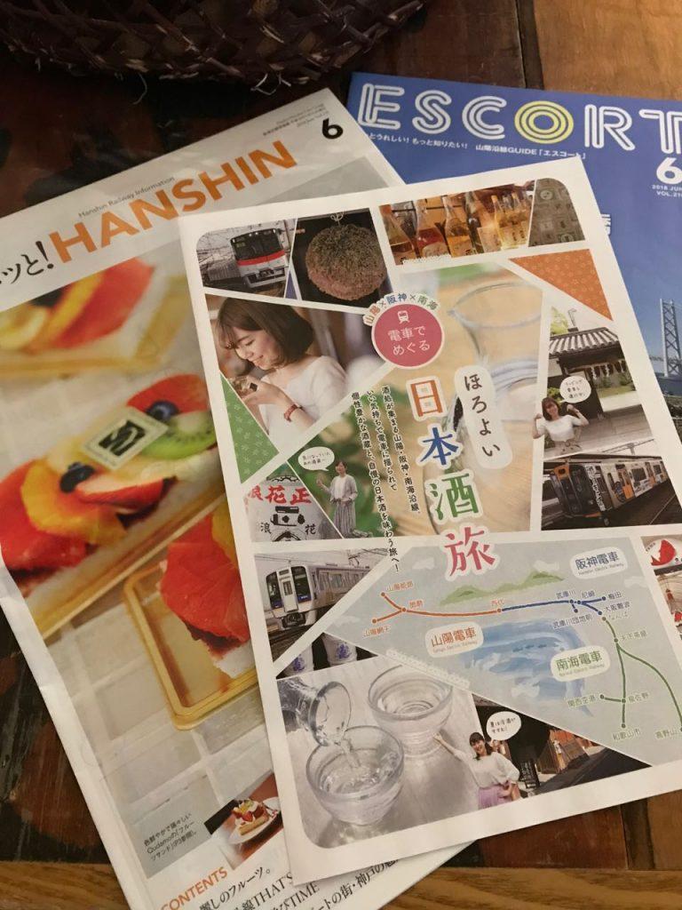 山陽 X 阪神 X 南海 電車でめぐる 日本酒旅