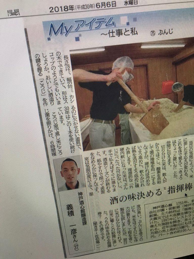 神戸新聞朝刊に取りあげていただきました