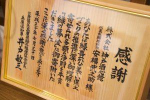 兵庫県緑化推進協会を訪問しました