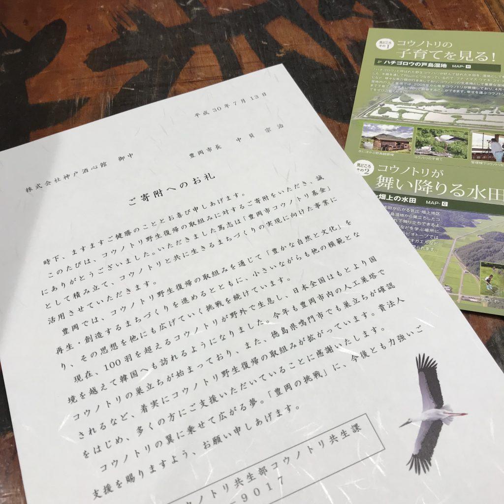 コウノトリの野生復帰事業を支援