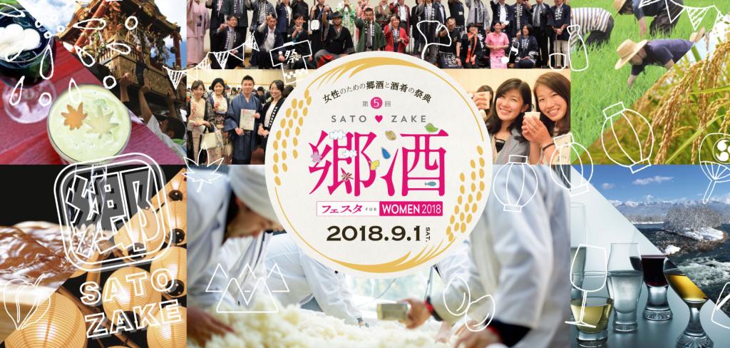 「第5回 郷酒フェスタ for WOMEN 2018」へのお誘い