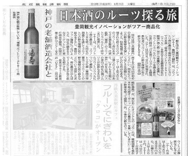 Nihonsyu_tourism