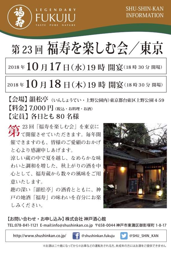 東京201810_DS