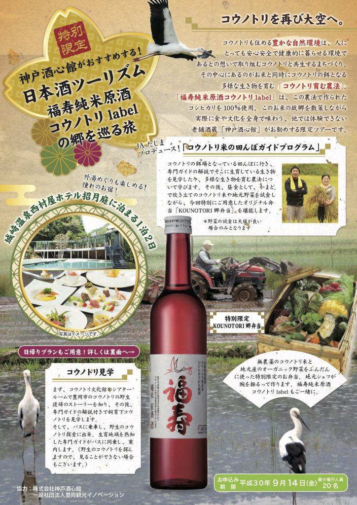 日本酒ツーリズムへのお誘い「コウノトリlabelの郷をめぐる旅」