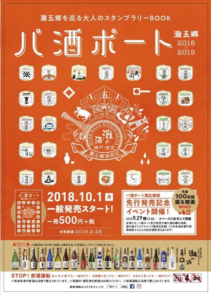 「パ酒ポート 灘五郷2018-2019」開催のお知らせ