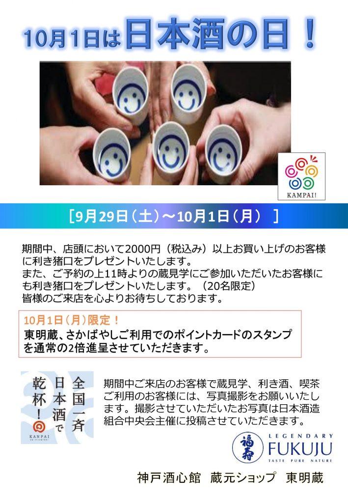 蔵元ショップ東明蔵「日本酒の日イベント」のお知らせ