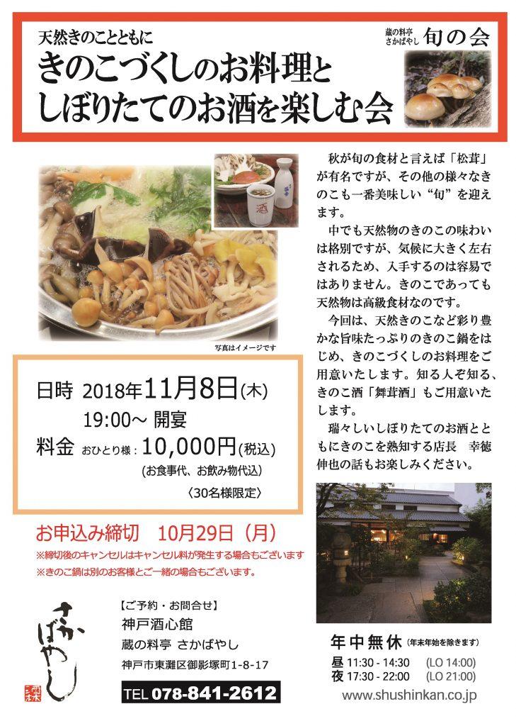 (2018.11.8) きのこづくしのお料理としぼりたてのお酒を楽しむ会