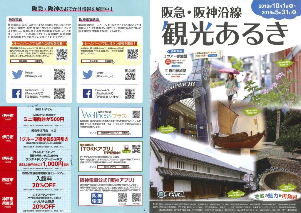 阪急・阪神沿線 観光あるきで紹介されました