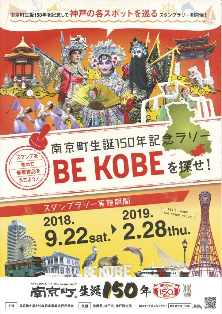 南京町生誕150周年記念ラリー「BE KOBEを探せ!」にご参加ください!