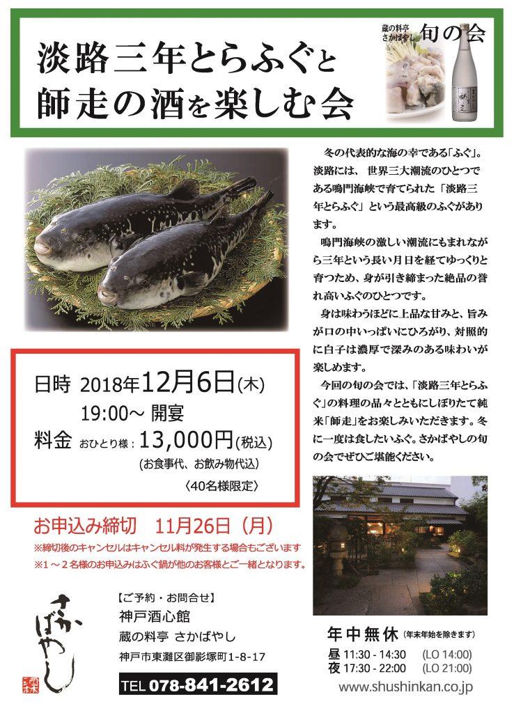 (2018.12.6) 淡路三年とらふぐと師走の酒を楽しむ会