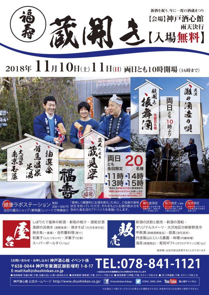 2018111011_蔵開きDS