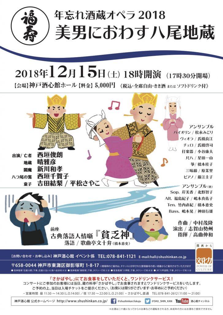 20181215_酒蔵オペラDS