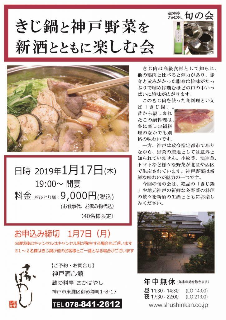 (2019.1.17) きじ鍋と神戸野菜を新酒とともに楽しむ会
