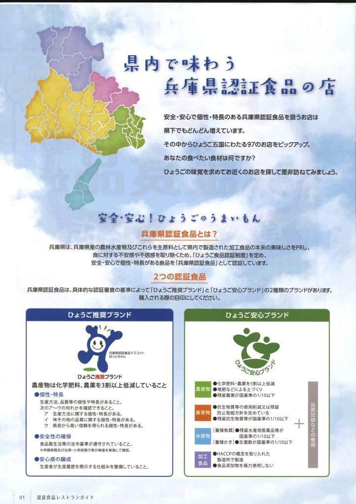 「兵庫県認証食品が食べられるお店」に掲載されました