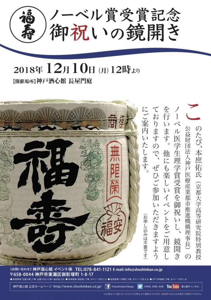Nobel_Kagamibiraki2018DS