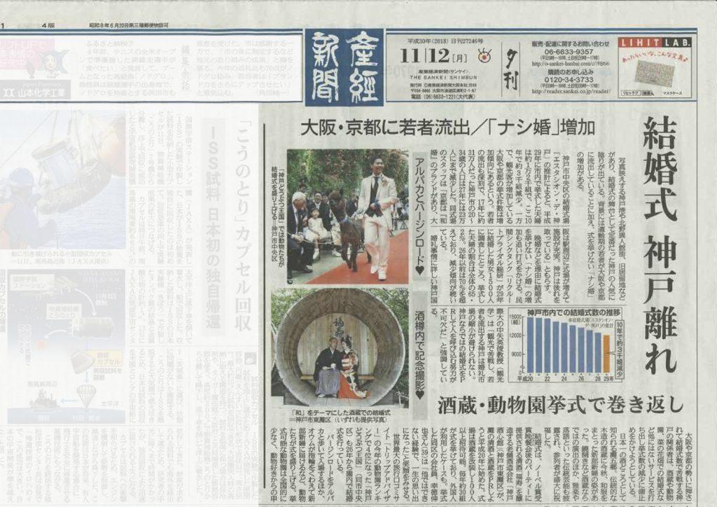 20181112_産経新聞「酒蔵ウェディング」