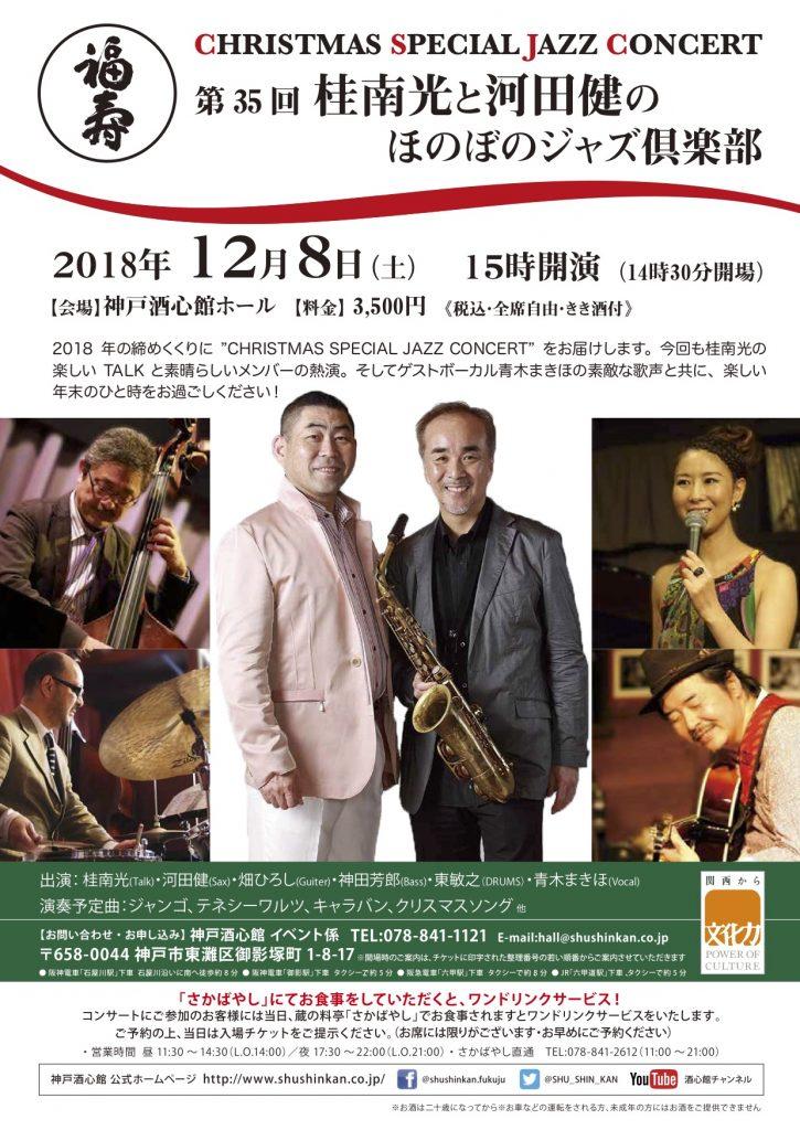 第35回 桂南光と河田健のほのぼのジャズ倶楽部|完売いたしました @ 酒心館ホール | 神戸市 | 兵庫県 | 日本