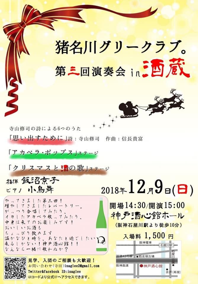 (貸ホール)猪名川グリークラブ。第三回演奏会in 酒蔵 @ 神戸酒心館ホール | 神戸市 | 兵庫県 | 日本