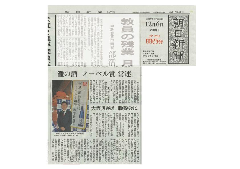 「灘の酒 ノーベル賞」|朝日新聞にて紹介されました