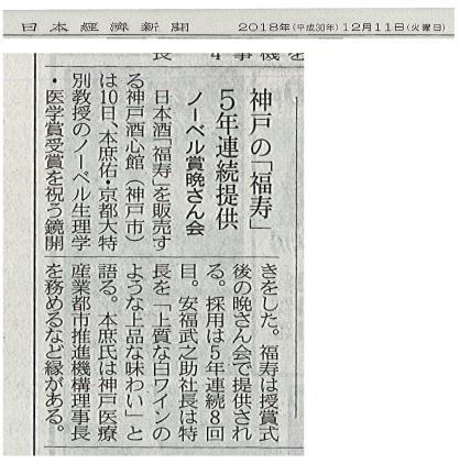 神戸の「福寿」5年連続提供 ノーベル賞晩餐会|日本経済新聞にて紹介されました