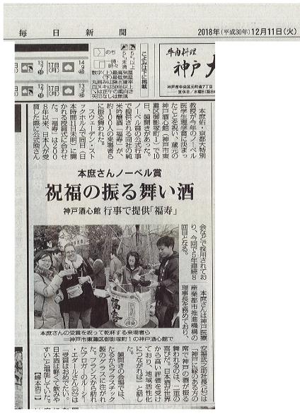 本庶さんノーベル賞 祝福の振る舞い酒|毎日新聞にて紹介されました