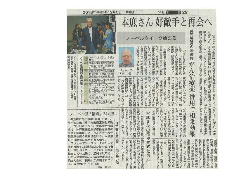 「ノーベル・ウイーク始まる」|神戸新聞にて紹介されました